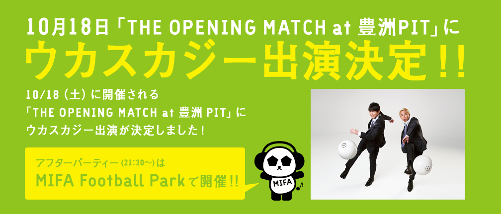 「THE OPENING MATCH at 豊洲PIT」にウカスカジー出演決定!!