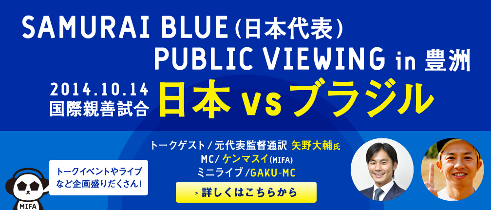 SAMURAI BLUE (日本代表)PUBLIC VIEWING in豊洲