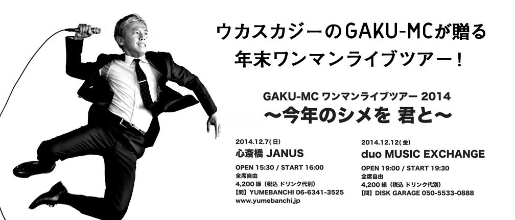 GAKU-MC ワンマンライブツアー2014〜今年のシメを 君と〜