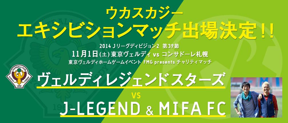 東京ヴェルディホームゲームイベント FMG presentsチャリティマッチ ヴェルディレジェンドスターズvs Jレジェンド&MIFA FC