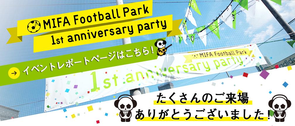 MIFA Football Park 1st anniversary party ご来場ありがとうございました!