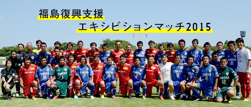 福島復興支援エキシビションマッチ2015