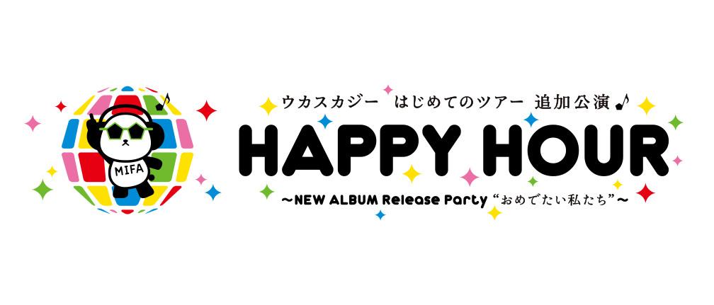 ウカスカジー はじめてのツアー 追加公演 HAPPY HOUR