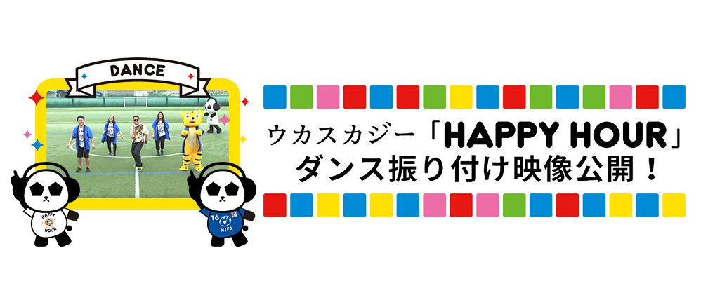 ウカスカジー 「HAPPY HOUR」ダンス振り付け映像公開