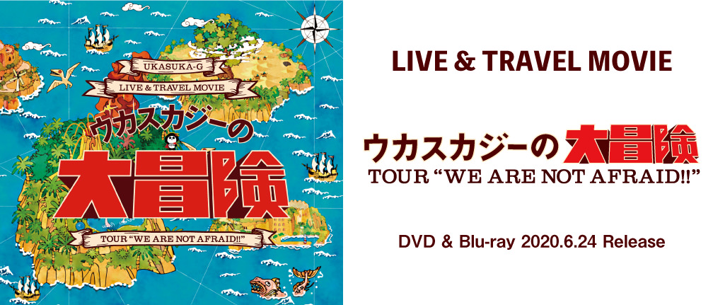 "ウカスカジーの大冒険 ~TOUR""WE ARE NOT AFRAID!!""~Live & Travel DVD & Blu-ray RELEASE決定!"