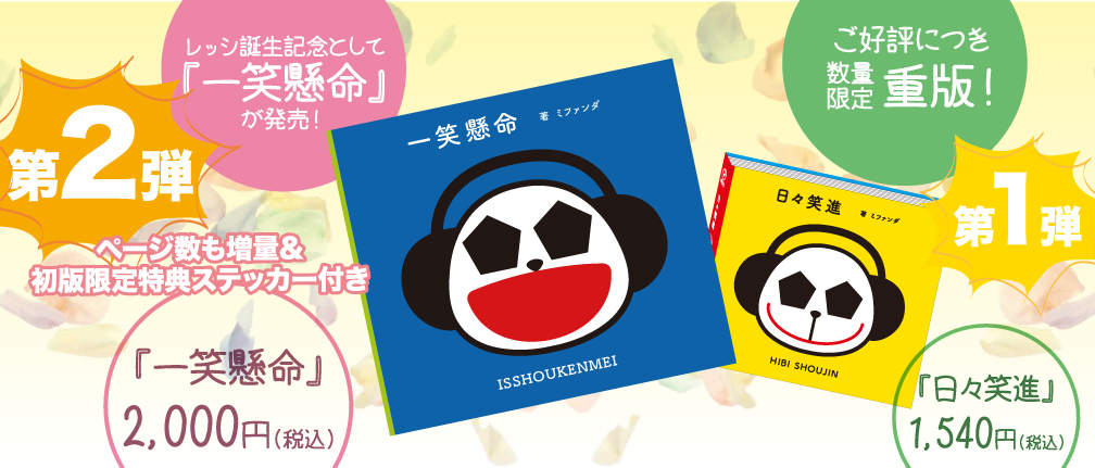 ミファンダ第2弾詩集「一笑懸命」発売開始!