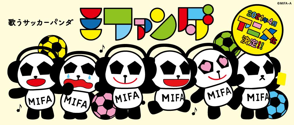 ミファンダ2021年4月アニメ化決定!