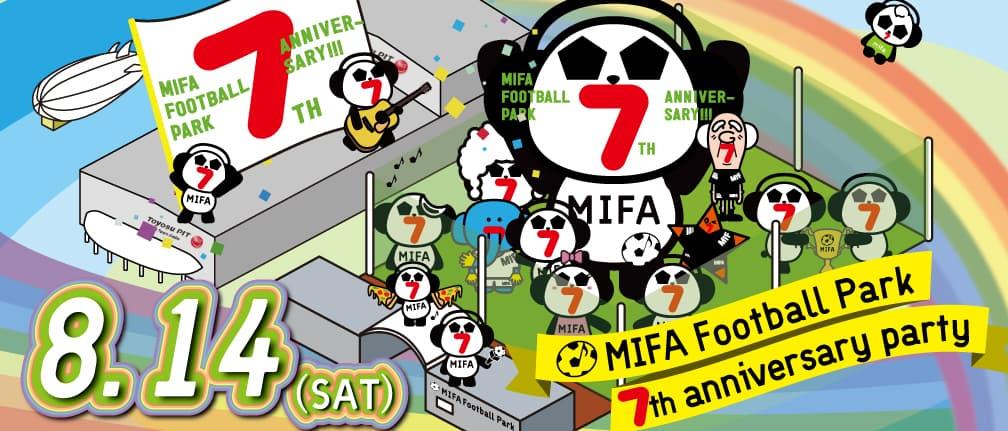 2021.8.14「MIFA Football Park 7th anniversary party」開催決定!!