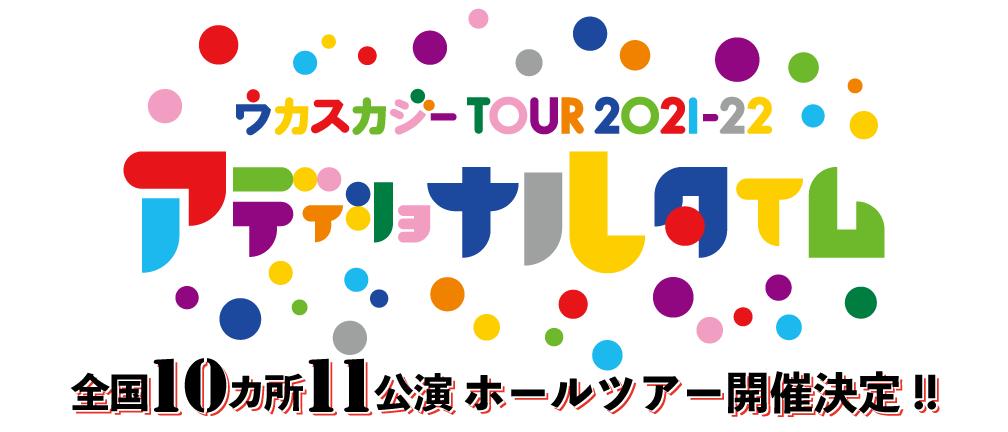 ウカスカジー TOUR 2021−22 アディショナルタイム 開催決定!!