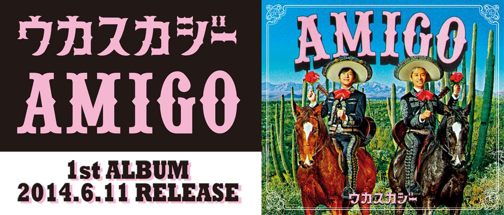 ウカスカジー 1st ALBUM 『AMIGO』6.11 リリース決定!!