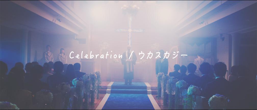 ウカスカジー新曲「Celebration」MUSIC VIDEOが完成