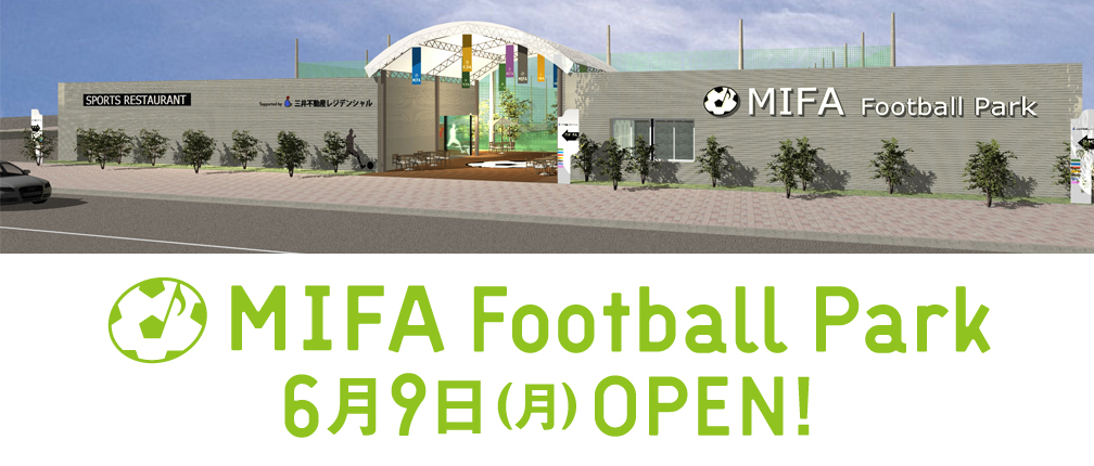 MIFA Football Park 6月9日(月) 新豊洲にOPEN!