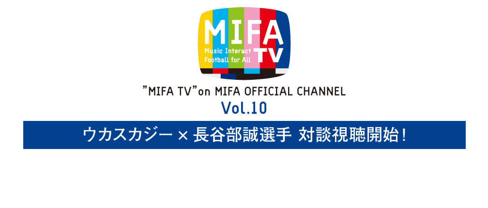 MIFA TV 第9弾 長谷部誠 選手 対談視聴開始!