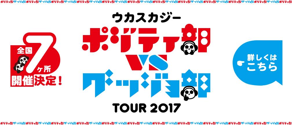ウカスカジーツアー2017 ポジティ部 VS グッジョ部 特設サイト