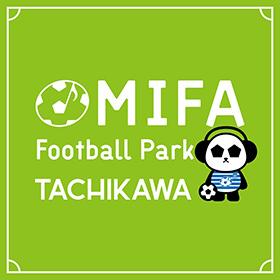 MIFA Football Park 立川