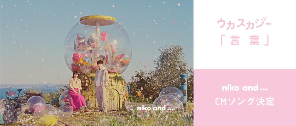 ウカスカジーの新曲「言葉」niko and … 新TVCMソングに起用!!