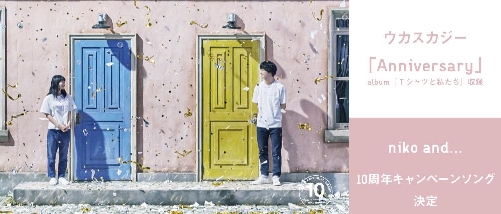 ウカスカジー「Anniversary」niko and …10周年キャンペーンソングに決定!