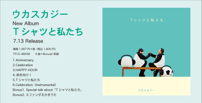 ウカスカ_MIFAバナー_編集2