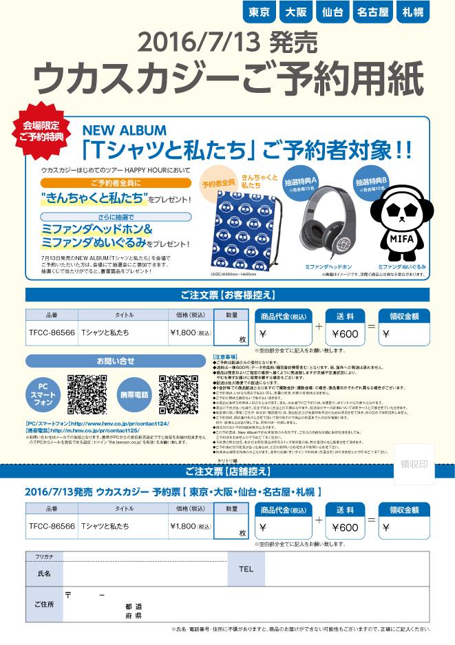 MIFA2016001.kiji