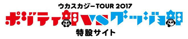 tour_banner_bt2
