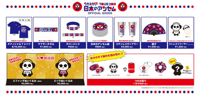 goods0610kiji
