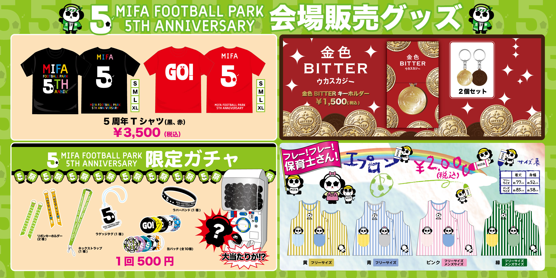 MIFA5_goods_EC_0927