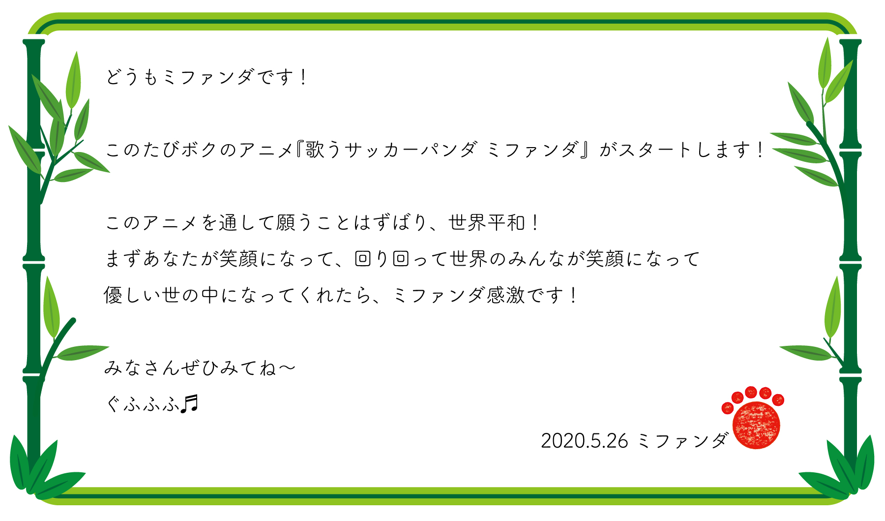 ミファンダ手紙アニメ3