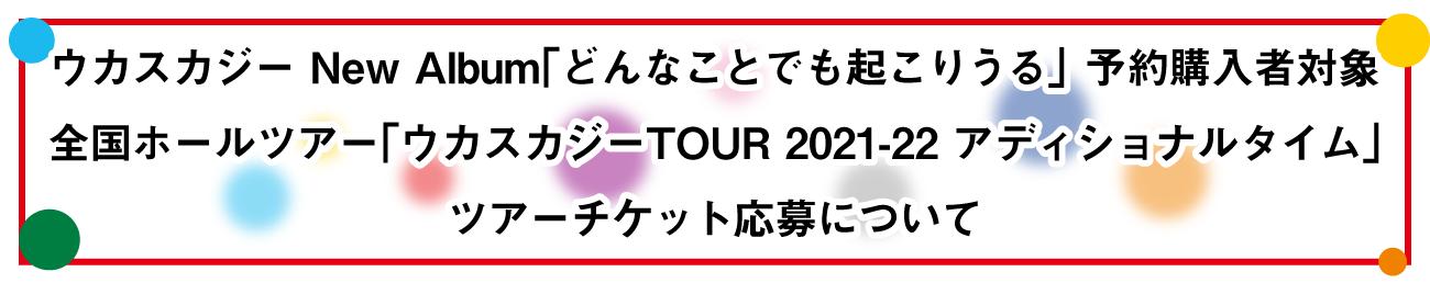 tour=ticket